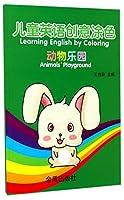 儿童英语创意涂色·动物乐园