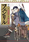 フェンリル (2) (ビッグガンガンコミックス)