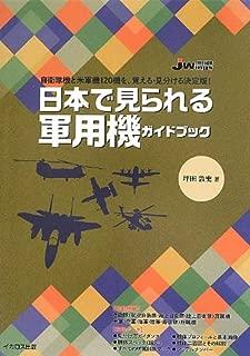 日本で見られる軍用機ガイドブック