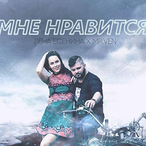 Лена Есенина & Mr VeN
