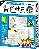 【最新版】ツカエル青色申告 21 +確定申告|e-Tax(電子申告)対応