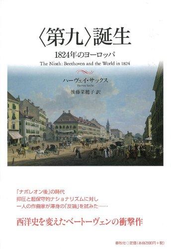 〈第九〉誕生: 1824年のヨーロッパ