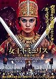 女王トミュリス 史上最強の戦士[DVD]