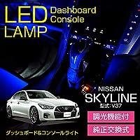 【調光可/LED色選択可】ダッシュボード&コンソールランプキット ピンク 日産 スカイライン【型式:V37】