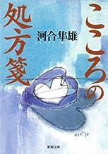 表紙: こころの処方箋(新潮文庫)   河合 隼雄