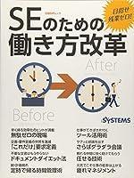目指せ残業ゼロ!  SEのための働き方改革 (日経BPムック)