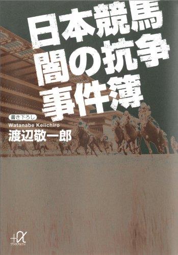 日本競馬 闇の抗争事件簿 (講談社+α文庫)