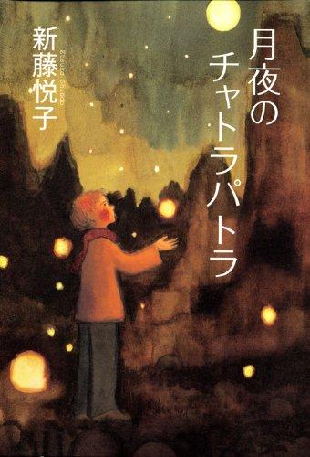 月夜のチャトラパトラ (文学の扉)