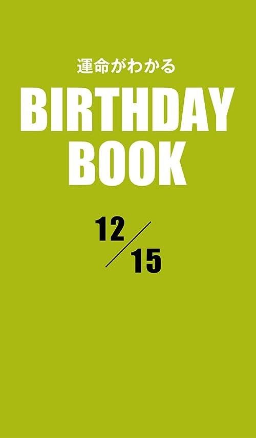 ブレイズラジウムマークされた運命がわかるBIRTHDAY BOOK 12月15日