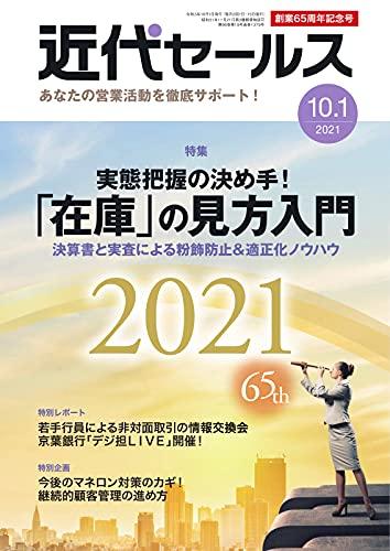 近代セールス 10月1日号 (2021-09-20) [雑誌]