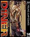 DINER ダイナー 14 (ヤングジャンプコミックスDIGITAL)