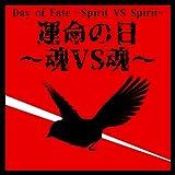 Day of Fate ~Spirit VS Spirit~ (feat. Paulo Cuevas & Ani Djirdjirian)