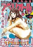 ビッグコミックスペリオール 2020年3号(2020年1月10日発売) [雑誌]
