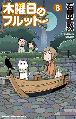 木曜日のフルット(8) (少年チャンピオン・コミックス)