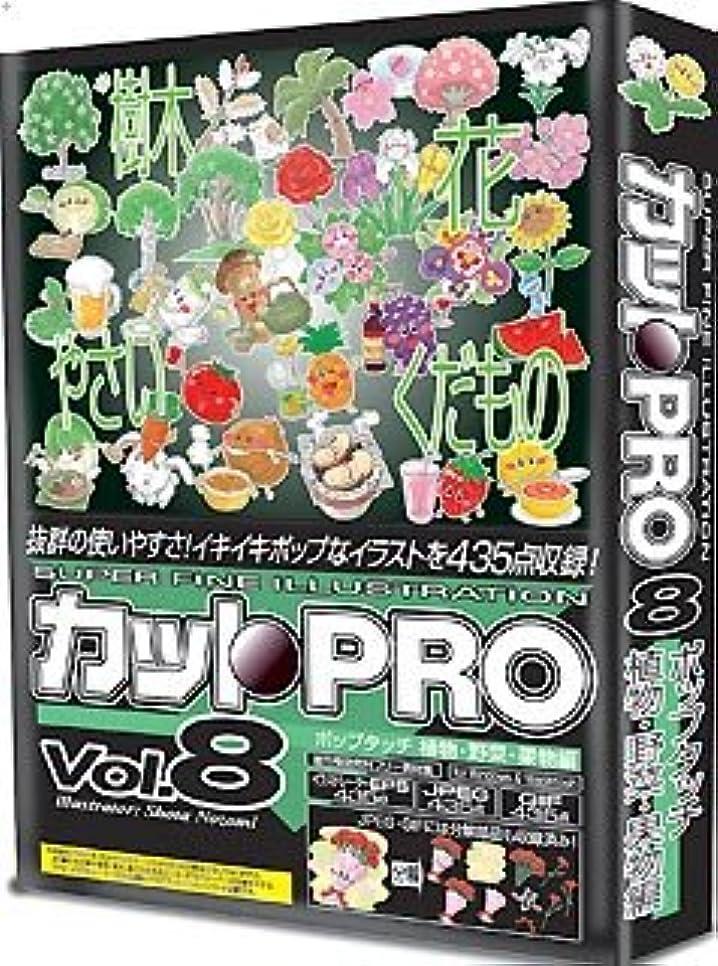 イノセンス差し控える災害カットPRO Vol.8 ポップタッチ 植物?野菜?果物編
