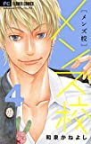 メンズ校(4) (フラワーコミックス)
