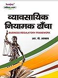Language Published: Hindi
