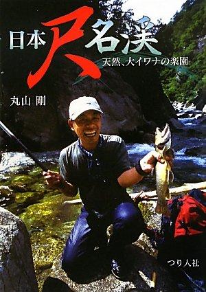 Nihon shaku meikei : Tennen ōiwana no rakuen