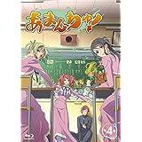 あまんちゅ!  第4巻 [Blu-ray]