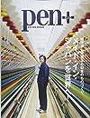 Pen+ ペン・プラス 地方から発信する日本のものづくり「メイド・イン・ジャパンを世界へ!」 メディアハウスムック
