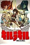 キルラキル9(通常版)[DVD]