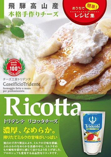 トリデンテ)飛騨高山産リコッタチーズ100gレシピ付き(リコッタチーズ100g×1個)