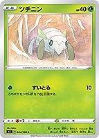 ポケモンカードゲーム S4 004/100 ツチニン 草 (C コモン) 拡張パック 仰天のボルテッカー