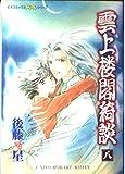 雲上楼閣綺談 8 ピチコミックスPockeシリーズ