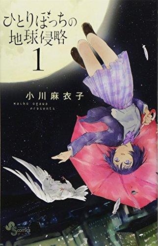 ひとりぼっちの地球侵略 (1) (ゲッサン少年サンデーコミックス)