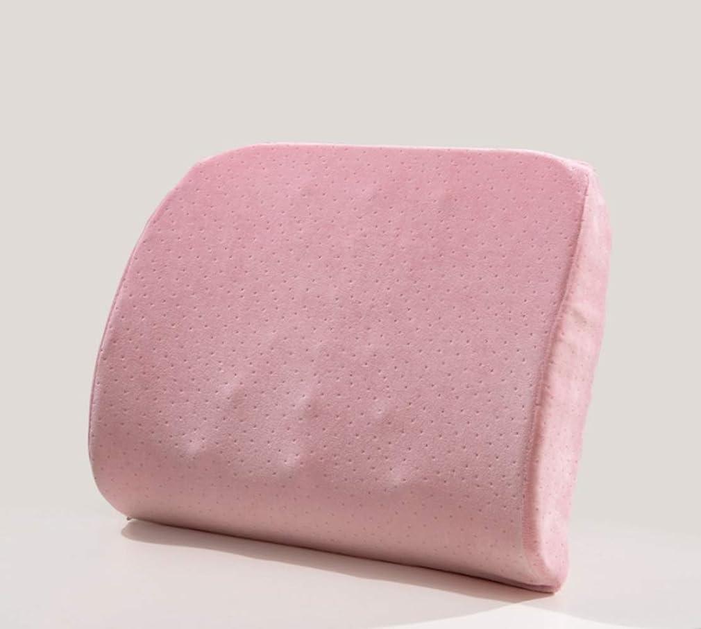 メルボルン耕す腫瘍YIJUPIN メモリ綿の腰部クッションオフィスオフィスゆっくりリバウンドカーマッサージウエストピロー (色 : ピンク)