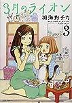 3月のライオン 3 (ヤングアニマルコミックス)