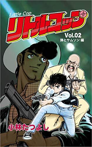 リトルコップ Vol.02〜弾とサムソン〜編