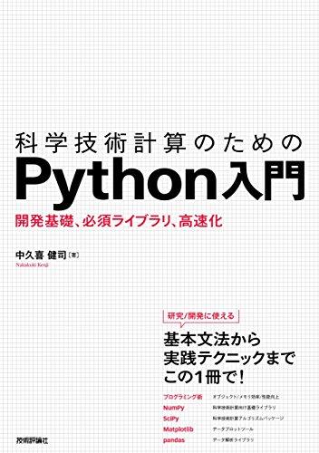 科学技術計算のためのPython入門 ――開発基礎、必須ライブラリ、高速化
