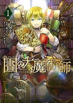 [泉光]の図書館の大魔術師(1) (アフタヌーンコミックス)