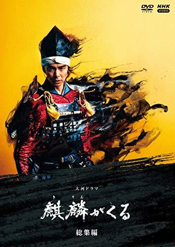 大河ドラマ 麒麟がくる 総集編 [DVD]