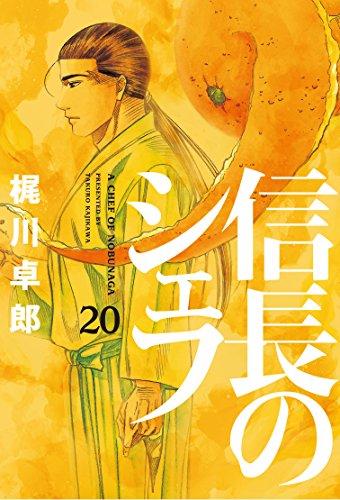 信長のシェフ 20巻 (芳文社コミックス)