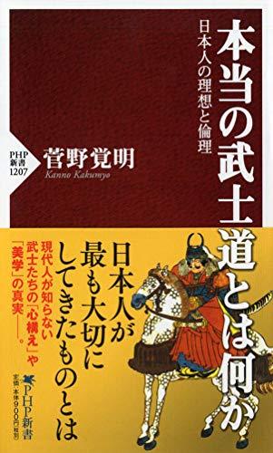 本当の武士道とは何か 日本人の理想と倫理 / 菅野 覚明