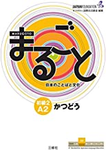 Marugoto: Japanese language and culture. Elementary 2 A2 Katsudoo: Coursebook for communicative language competences