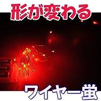 HENSIMO イルミネーション LED 折り曲げてセットできる、防水仕様!ワイヤー蛍LEDイルミネーション/30球【レッド】色々な物に巻.
