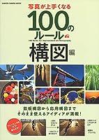 写真が上手くなる100のルール 構図編 (Gakken Camera Mook)