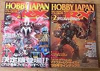 ホビージャパン・スーパーミックス 2冊 「ネコボス」での発送はです。