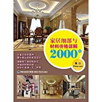 Home prices in detail and explain the 2000 cases of material: Restaurant(Chinese Edition)