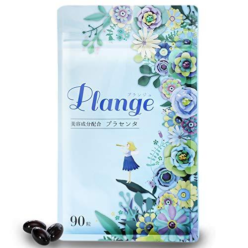 『Ange-アンジュ- プラセンタ サプリ Plange(プランジュ)厳選デンマーク産プラセンタを1袋234,000mg(原液換算)全8種類の美容成分配合 プロテオグリカン コラーゲン ヒアルロン酸 アスタキサンチン 大豆イソフラボン アムラ 乳酸菌 ビタミンE 日本製サプリメント』の1枚目の画像