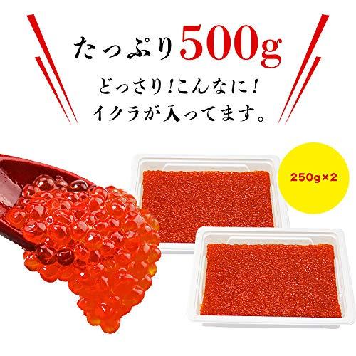 食の達人森源商店『紅鮭イクラ醤油漬け500g』