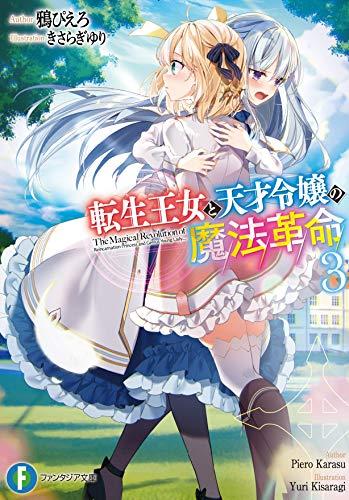 転生王女と天才令嬢の魔法革命3 (ファンタジア文庫)