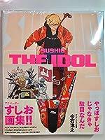 SUSHIO THE IDOL 初版本 ポストカード付き アニメ グッズ