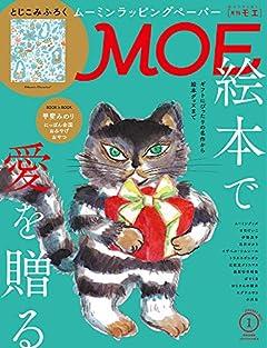 MOE (モエ) 2021年1月号 [雑誌] (絵本で愛を贈る | とじこみふろく ムーミンのかわいいラッピングペーパー)