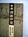 日本残酷物語〈第3部〉鎖国の悲劇 (1960年)