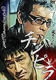 チンピラ[DVD]