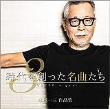 時代を創った名曲たち3~瀬尾一三作品集 SUPER digest~(CD)